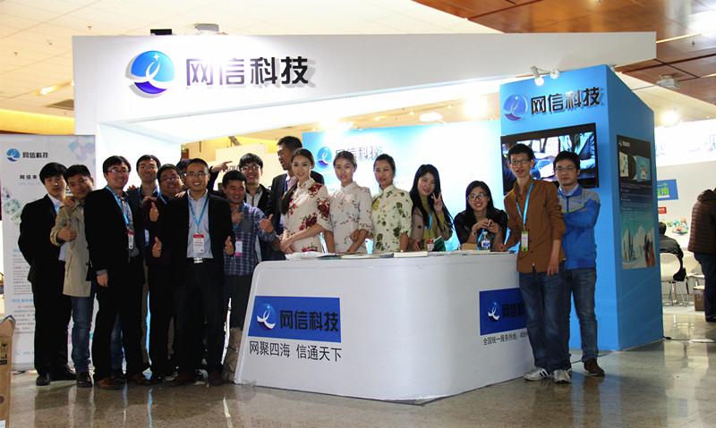 青岛网信亮相2015GITC全球互联网技术大会