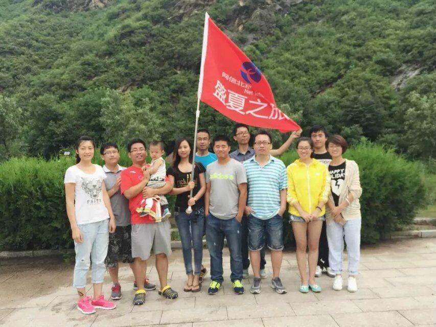 网信北京分公司员工活动---漂流记