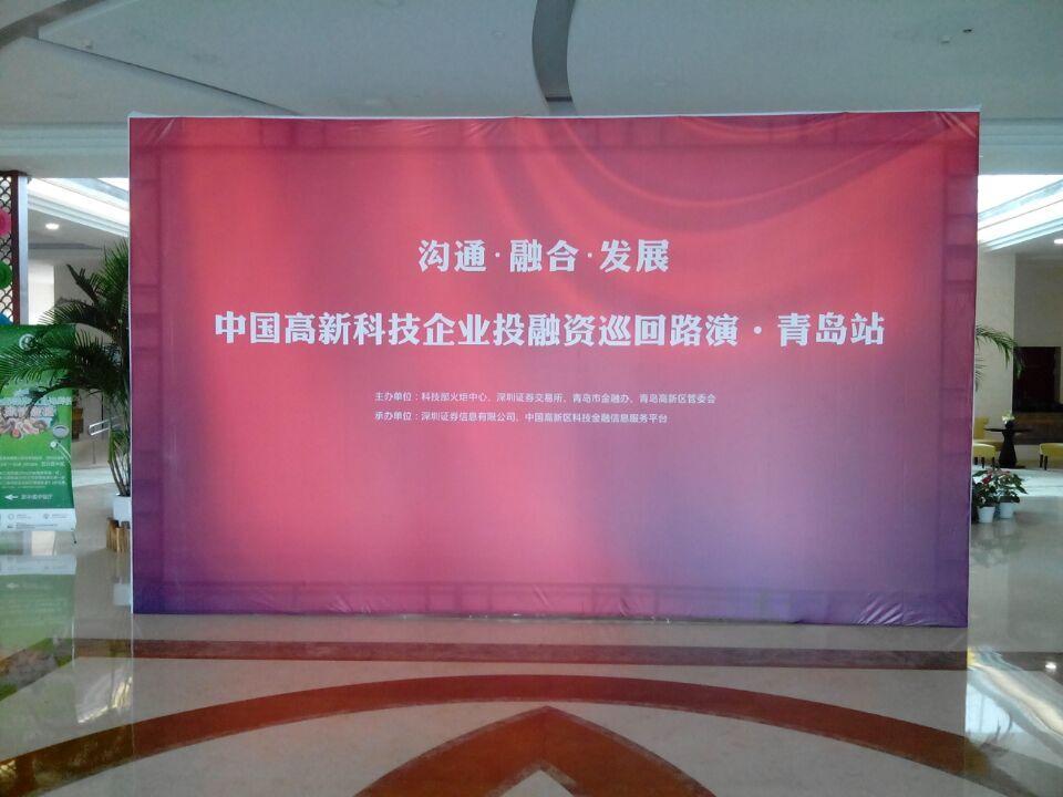 """青岛网信参加""""中国高新科技企业投融资巡回路演·青岛站""""活动"""