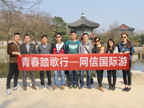 青春踏歌行-网信国际游之韩国