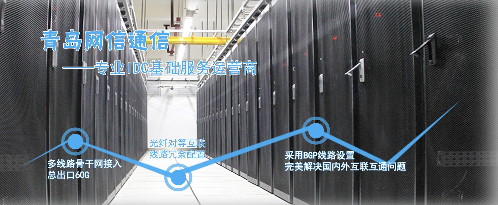 热烈庆祝青岛网信BGP机房上线