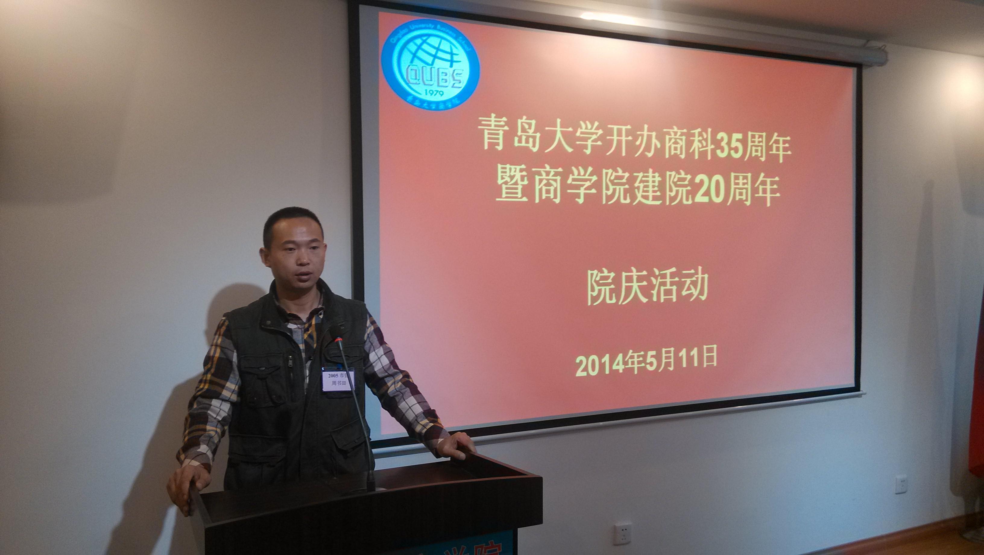 我公司董事长应邀出席青岛大学商学院建院20周年