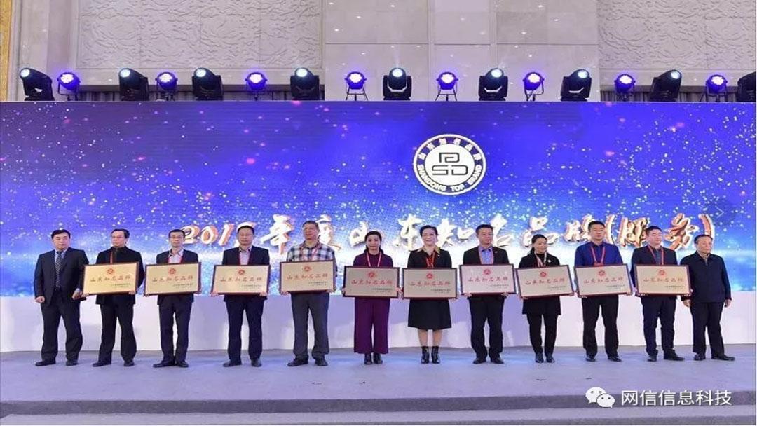 青岛网信喜获2019年度山东知名品牌企业