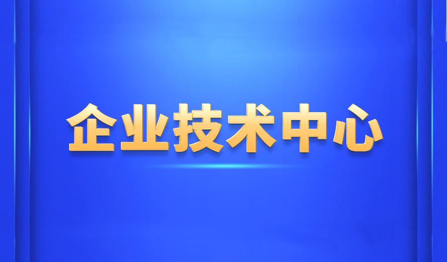 喜讯!网信科技获批青岛市企业技术中心