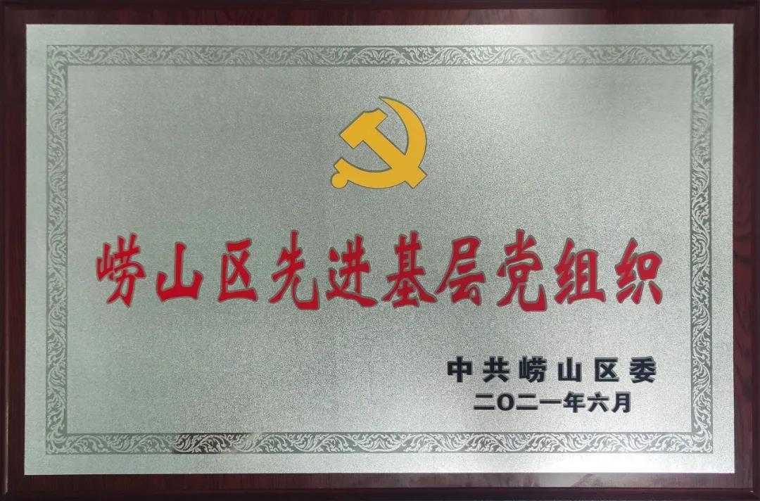 """青岛网信科技党支部荣获崂山区""""先进基层党组织""""称号"""